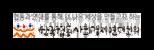 한국협동사회경제연대회의